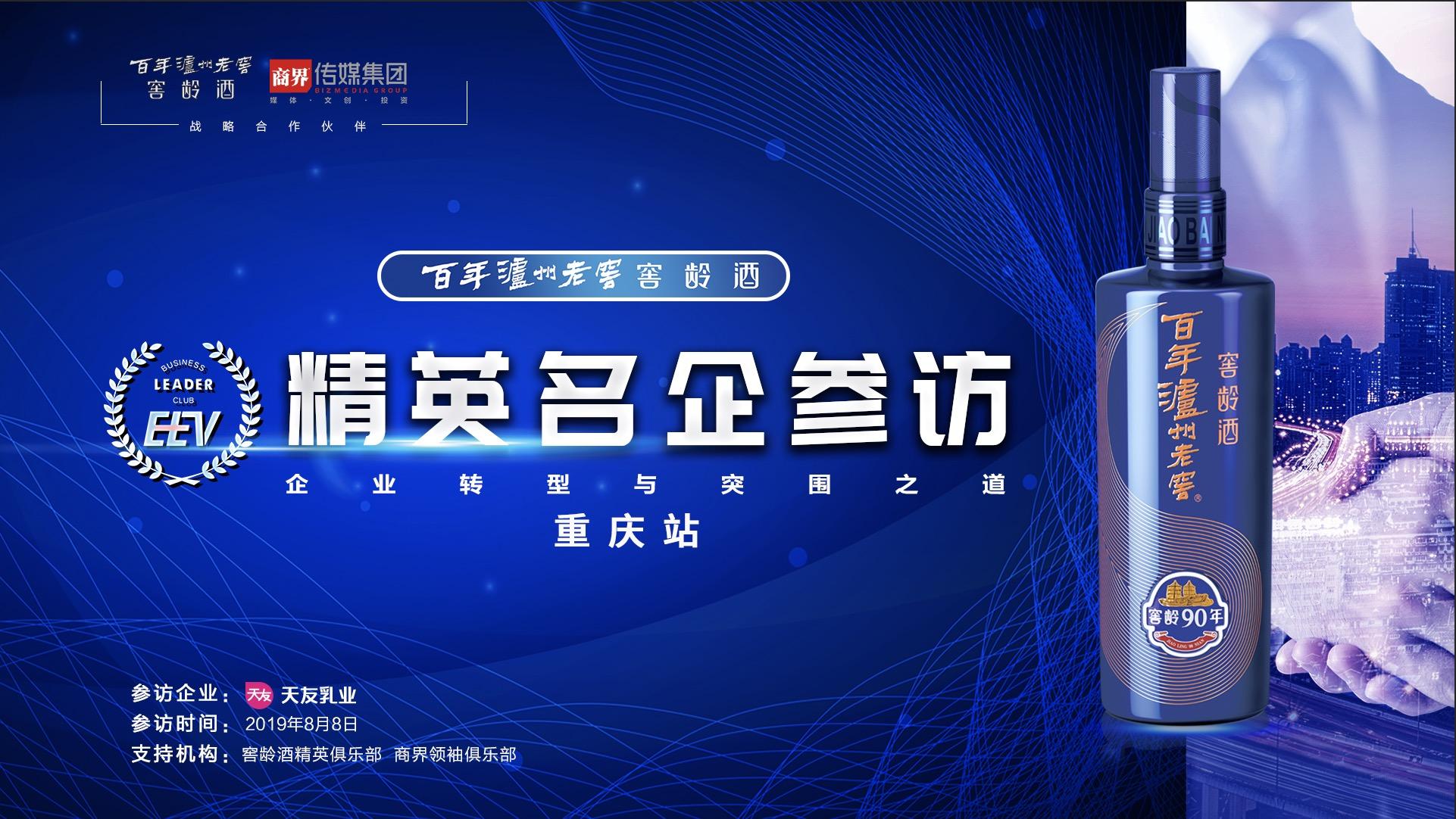 精英名企参访重庆站:天友乳业的进击时代